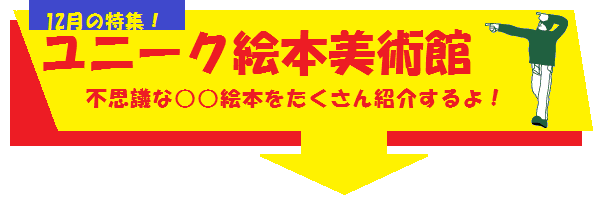 Arikaユニーク絵本美術館