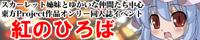 aka-bnr_20120124233827.jpg