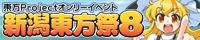 n-tohosai_bnr_01.jpg