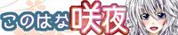 sakuya_ba01_20120124233827.jpg