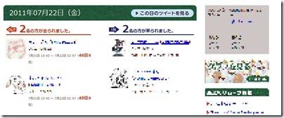 2011_07_22_image154