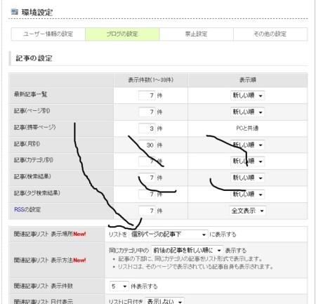 FC2ブログで関連記事.jpg