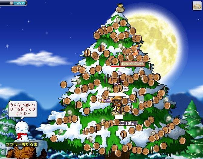 メルの成る木1