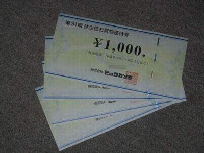 4000円おいしいお(^ω^)