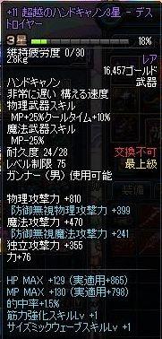 超越武器9日目 ☆3