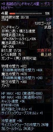超越14日目 ★4