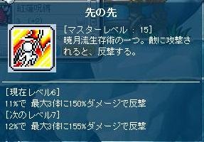 Maple120825_023608.jpg