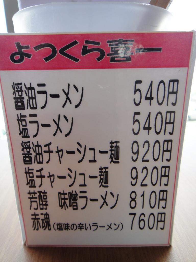 DSC01126四ッ倉喜一