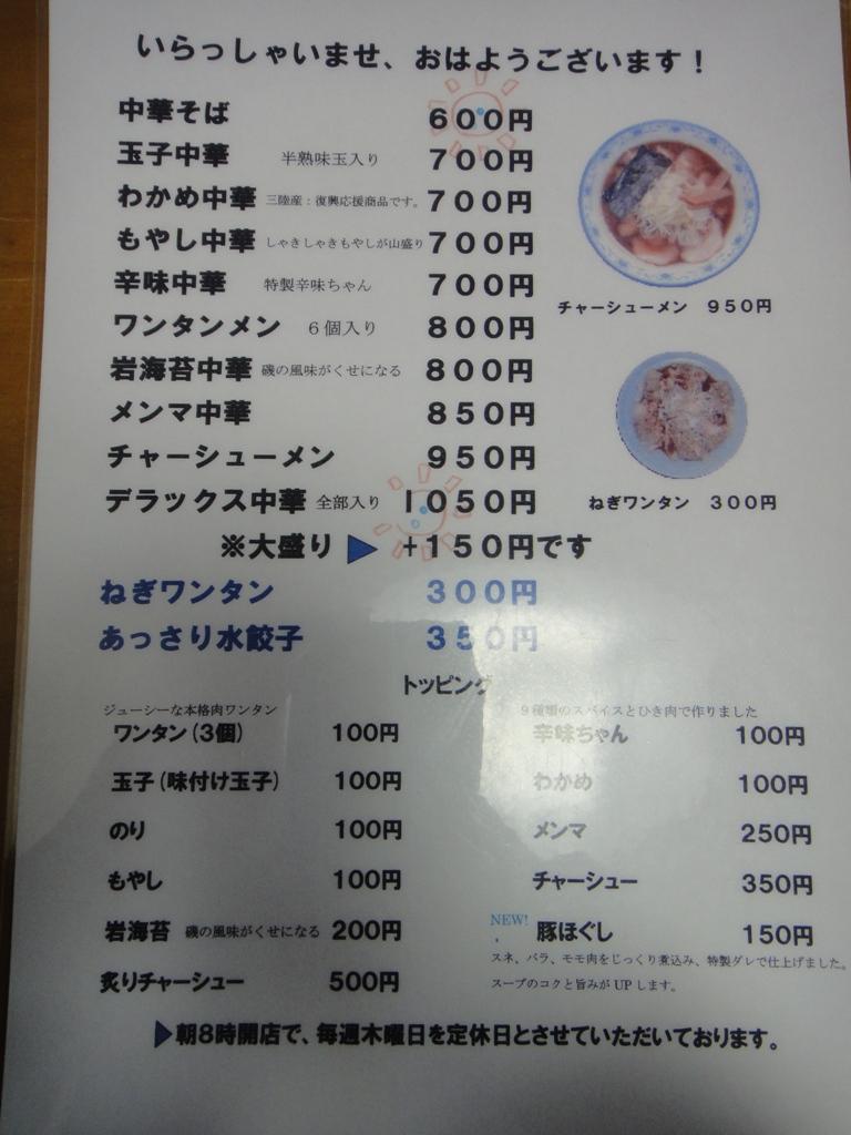 DSC01212生江岩海苔