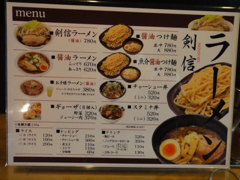 DSC01274剣信つけ麺