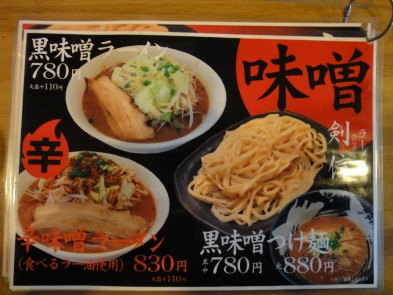 DSC01275剣信つけ麺