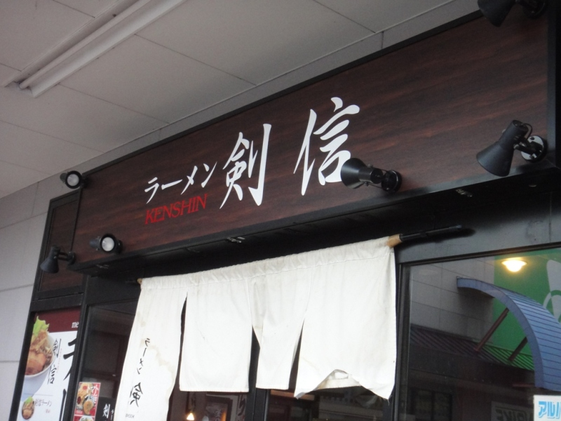 DSC01279剣信つけ麺