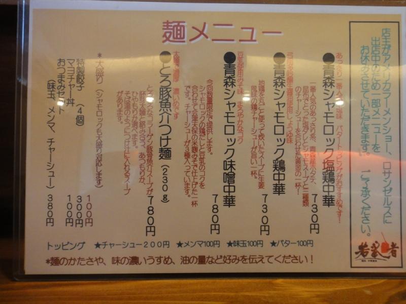 DSC01435青森シャモロック味噌中華