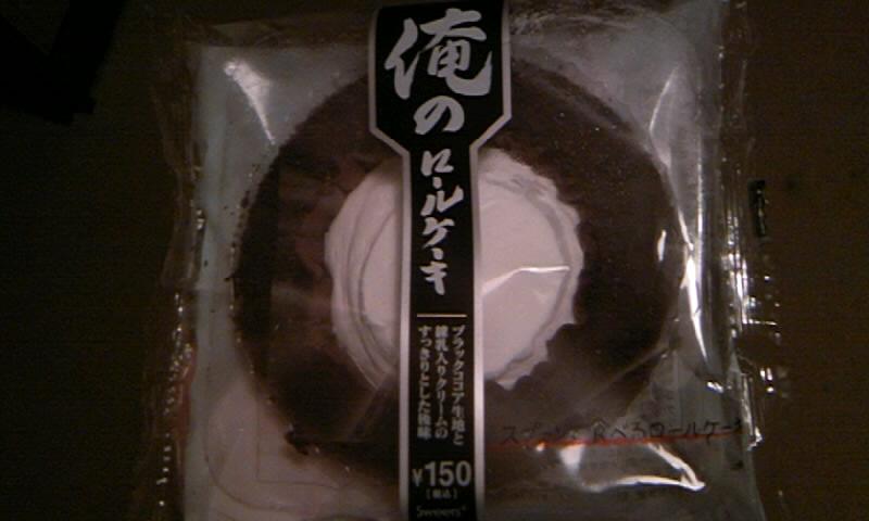 俺のロールケーキ