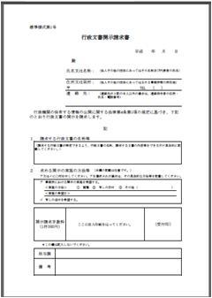 印刷 pdf 印刷の仕方 : ひめのブログ 尖閣ビデオの ...
