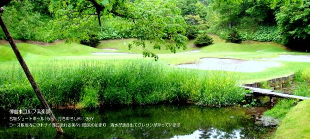 gozensui640.jpg