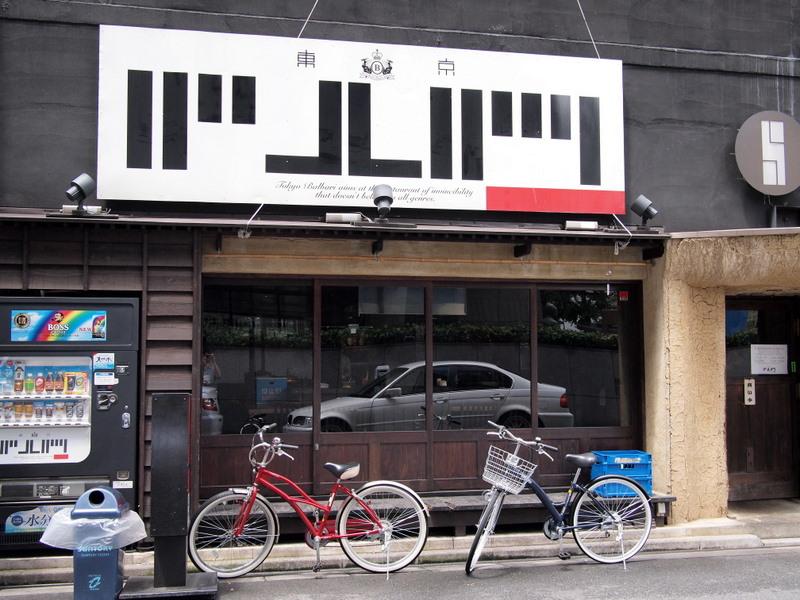 ■ 東京バルバリ 宝町