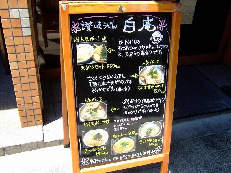■ 白庵 うどん 大阪・松屋町