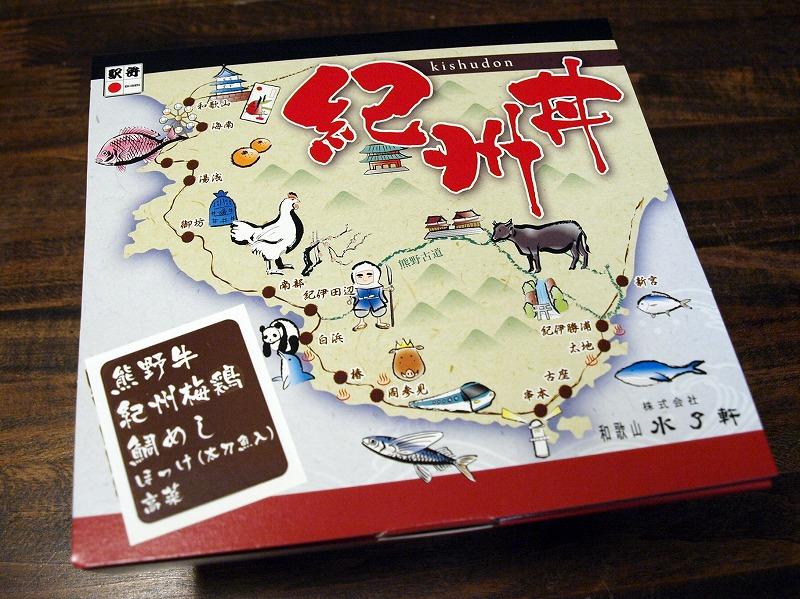 ■ 紀州丼 駅弁 和歌山駅
