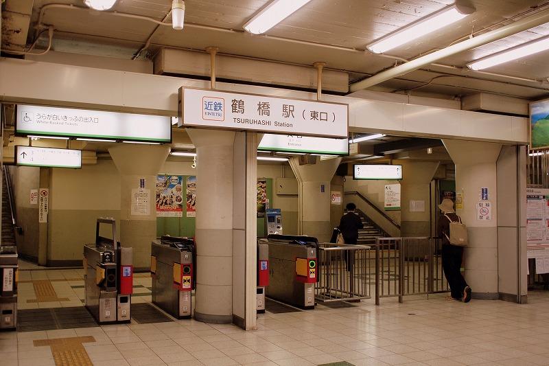 ■ 鶴橋まぐろ食堂 大阪・鶴橋