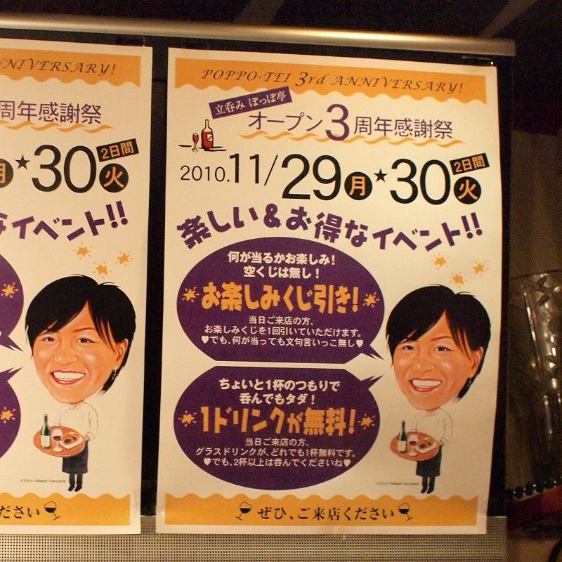■ 3周年おめでとう♪ 立呑 ぽっぽ亭 大阪・福島