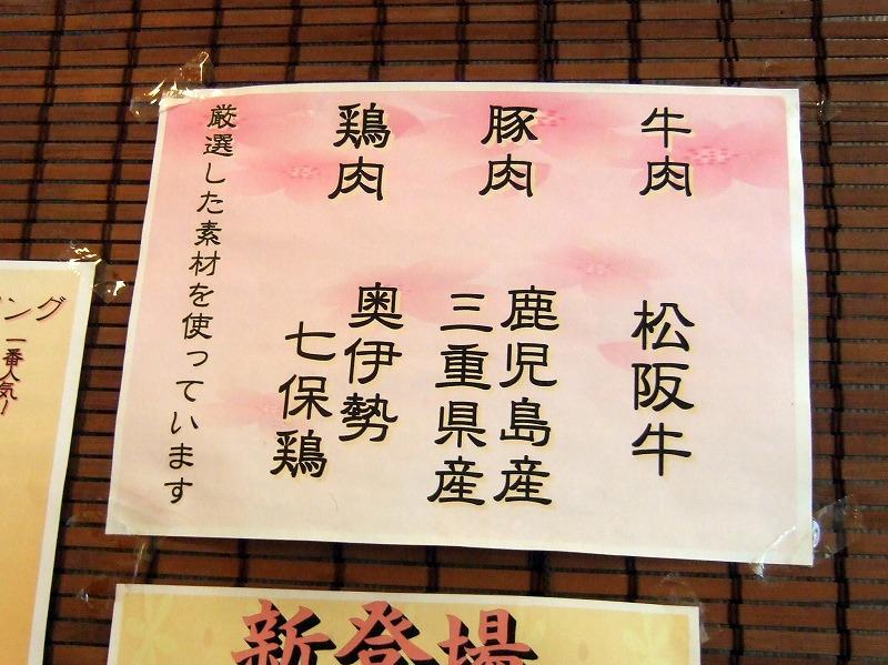 ■ たま樹 松阪牛カレーうどん 三重県・松阪市