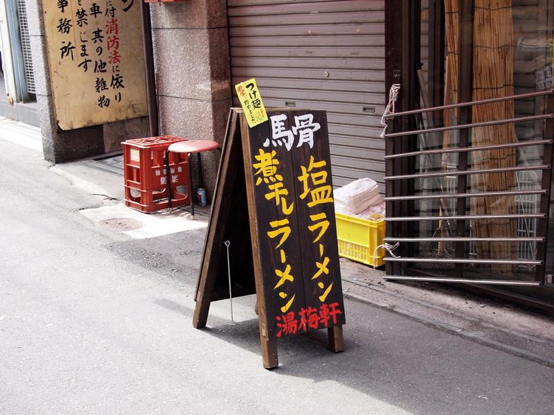 ■ 湯梅軒 馬骨ラーメン 大阪・天満