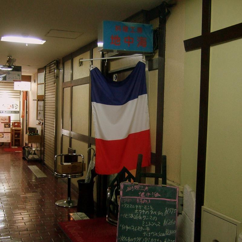 ■ 料理工房 地中海 大阪・南船場