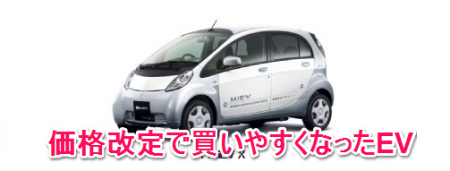 アイミーヴ 三菱 価格改定 電気自動車 EV