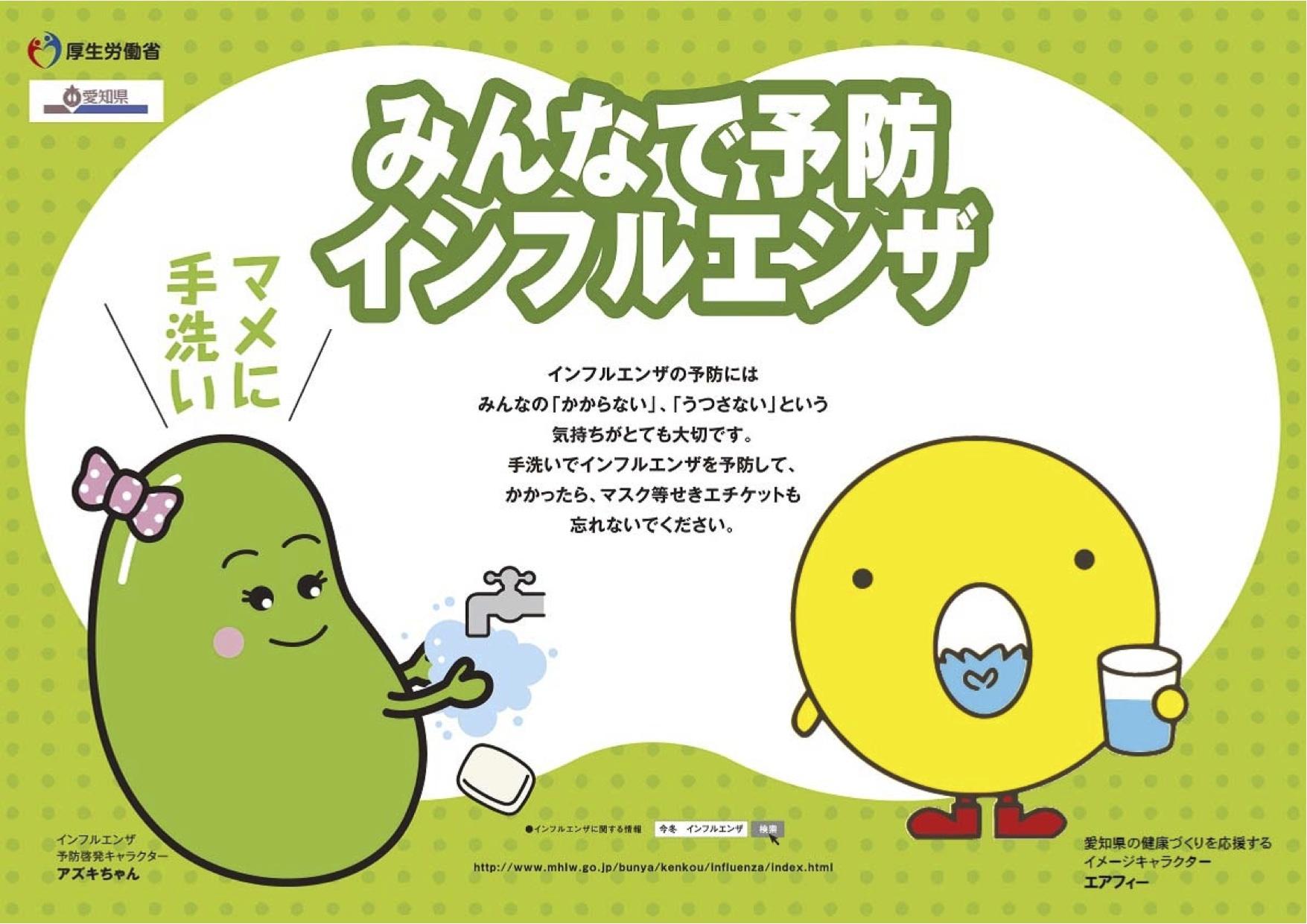 poster25_aichi.jpg
