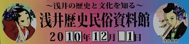 10年12月1日 (2)