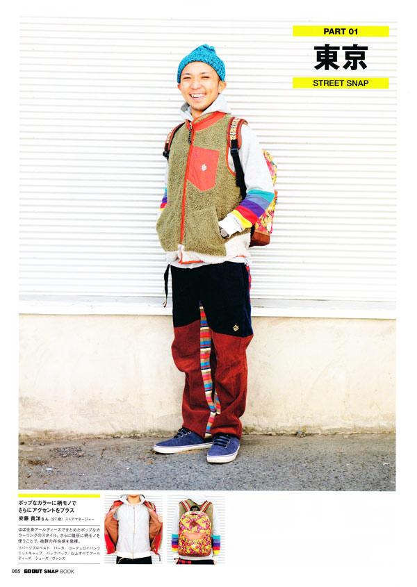 GOOUTSNAP201209-ANDO.jpg