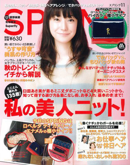 SPRING201211-hyoushi.jpg