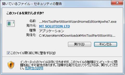 PartisttionWizard04.jpg