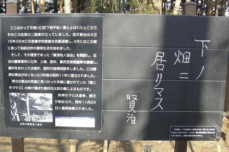 羅須地人協会 跡地の説明板