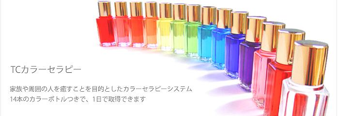 【募集中】TCカラーセラピスト講座