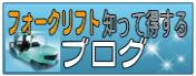フォークリフトの知って得するブログバナー1