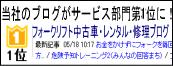 フォークリフト中古車・レンタル・修理ブログ