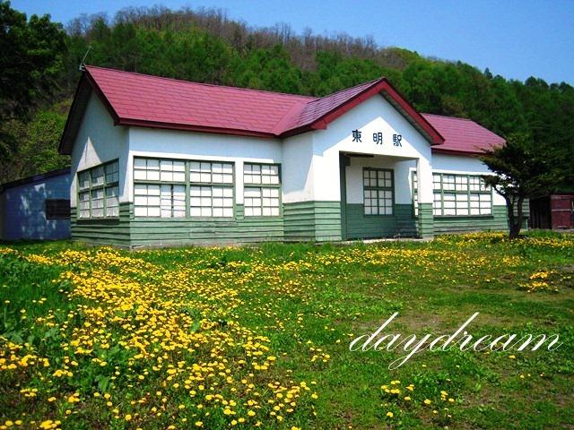 三菱鉱業美唄鉄道線 - 北海道の鉄道