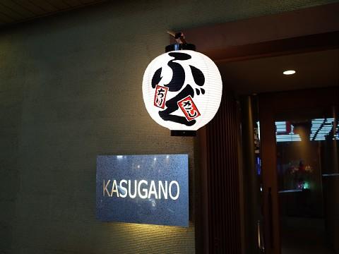kasuganoyone01.jpg