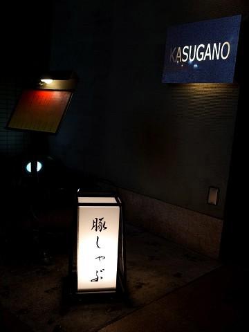 kasuganoyone02.jpg