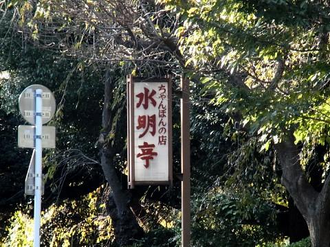 menchisuimei14.jpg