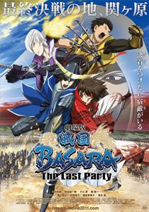 『劇場版 戦国BASARA -The Last Party-』スタッフ