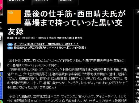 最後の仕手筋・西田晴夫氏が墓場まで持っていった黒い交友録