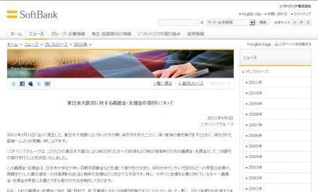 東日本大震災に対する義援金・支援金の寄付について