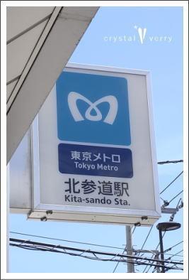 crystal-verry* クリスタルベリー *・オーナーのブログ・*-北参道
