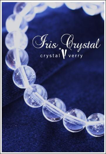 crystal-verry* クリスタルベリー *・オーナーのブログ・*-アイリス クォーツ 天然レインボー水晶