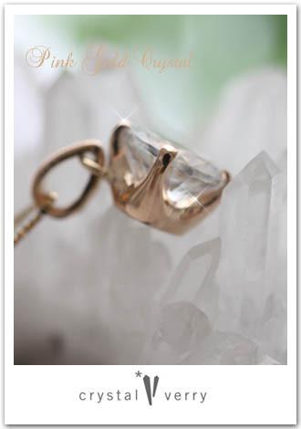 crystal-verry* クリスタルベリー *・オーナーのブログ・*-ピンクゴールド 水晶 アクセサリー
