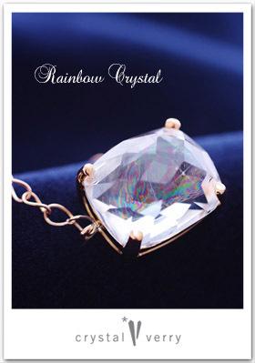 crystal-verry* クリスタルベリー *・オーナーのブログ・*-水晶 ジュエリー オーダー