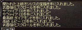 rine201410191.jpg
